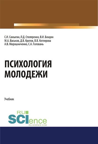 Коллектив авторов Психология молодежи