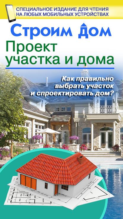 Фото - В. М. Жабцев Строим дом. Проект участка и дома в м жабцев строим дом наружные стены