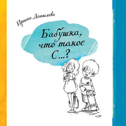 Ирина Данилова Бабушка, что такое С…? данилова и бабушка что такое с