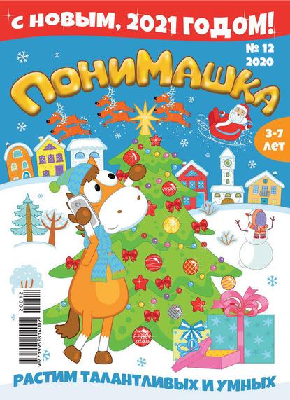 ПониМашка №12/2020