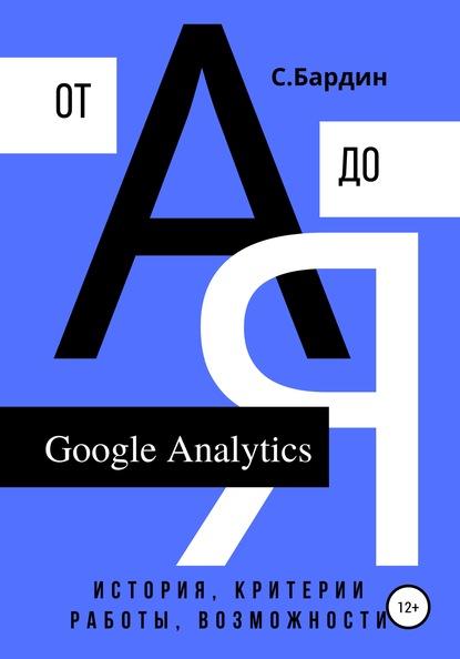 Google Analytics от А до Я. История, критерии работы, возможности