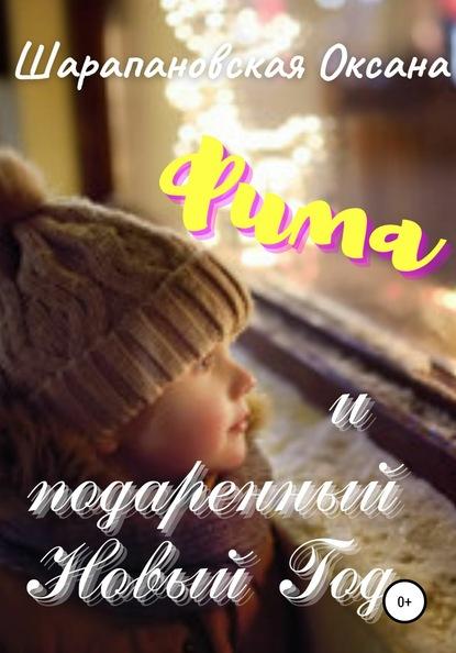 Фима и подаренный Новый Год