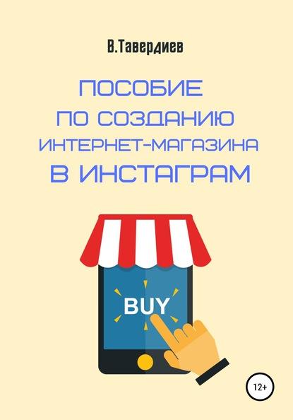 Пособие по созданию интернет-магазина в Инстаграм