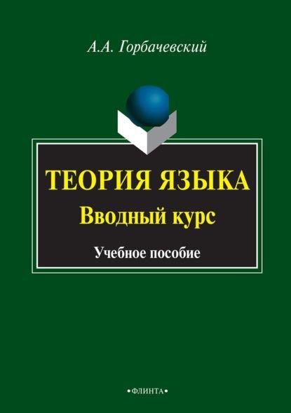 А. А. Горбачевский Теория языка. Вводный курс валерий станиславович яценков java за неделю вводныйкурс
