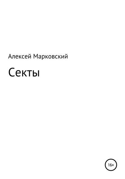 Фото - Алексей Юрьевич Марковский Секты алексей юрьевич тихомиров психосамозащита