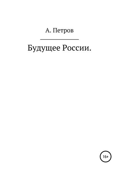 александр петров книги читать онлайн