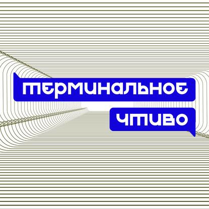 Терминальное чтиво. Выпуск №5