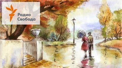 Фото - Игорь Померанцев «Вы – влево. Я – вправо» - 16 сентября, 2018 дар любви воспоминания о протоиерее феодоре соколове