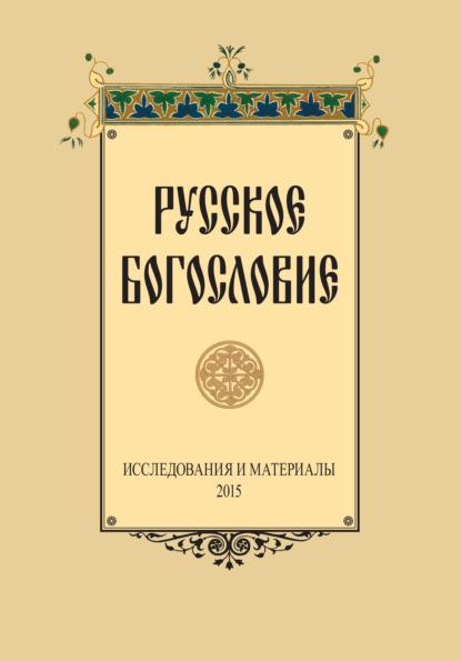 Русское Богословие. Исследование и материалы. 2015