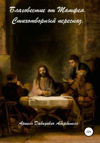 Благовестие от Матфея. Стихотворный пересказ