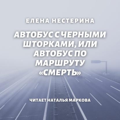 Автобус с черными шторками, или Автобус по маршруту «Смерть»