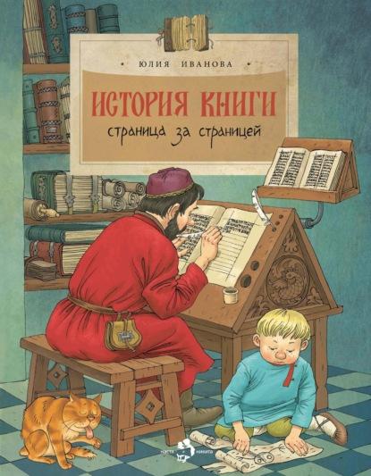 юлия иванова книги читать