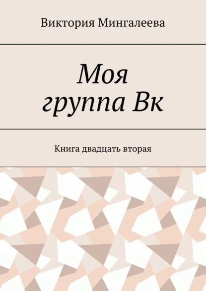 Моя группаВк. Книга двадцать вторая