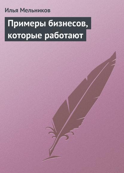 Фото - Илья Мельников Примеры бизнесов, которые работают илья мельников товароведение