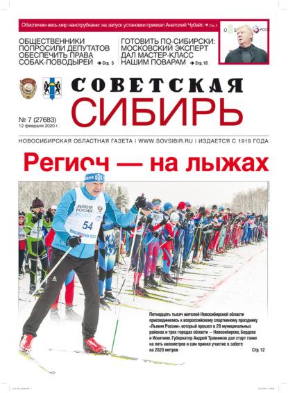 Газета «Советская Сибирь» №7 (27683) от 12.02.2020