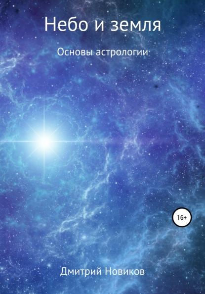 Аудиокнига Небо и земля Дмитрий Сергеевич Новиков