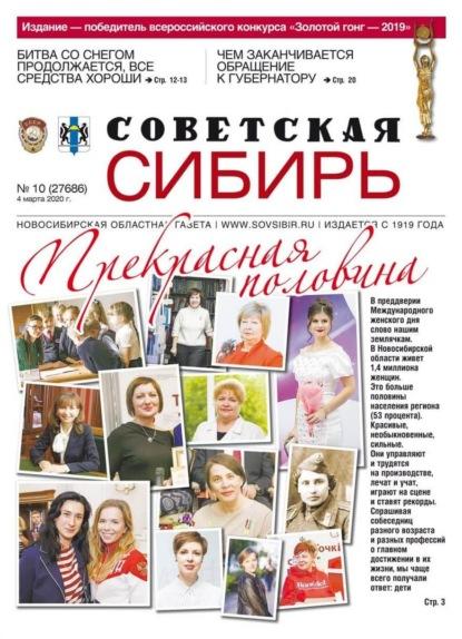 Газета «Советская Сибирь» №10 (27686) от 04.03.2020