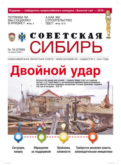 Газета «Советская Сибирь» №16 (27692) от 15.04.2020