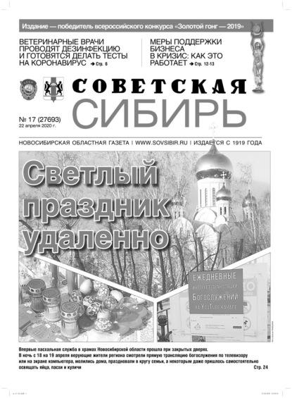 Газета «Советская Сибирь» №17 (27693) от 22.04.2020
