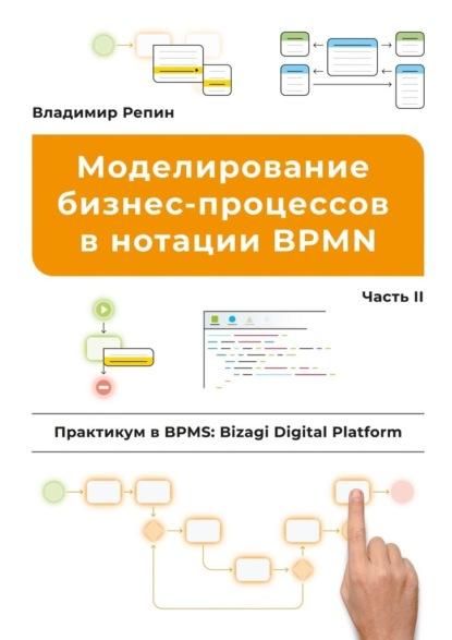 Моделирование бизнес-процессов внотацииBPMN. Практикум в BPMS: BizagiDigitalPlatform. Часть II