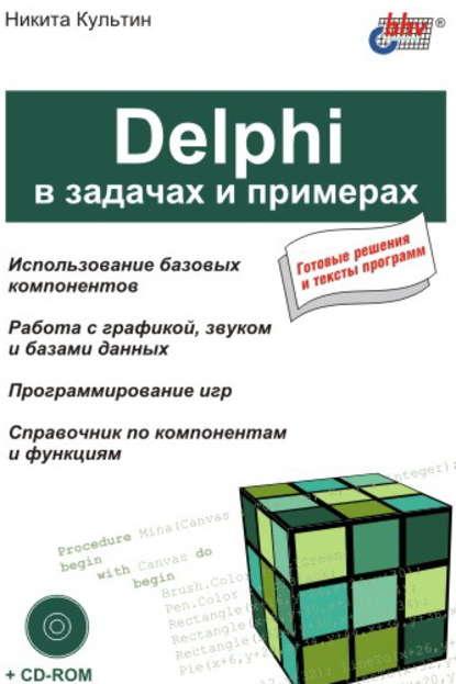 Никита Культин Delphi в задачах и примерах недорого