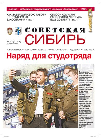 Газета «Советская Сибирь» №29 (27705) от 15.07.2020