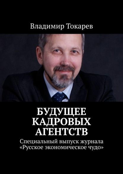 Будущее кадровых агентств. Специальный выпуск журнала «Русское экономическое чудо»