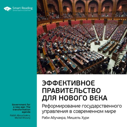 Ключевые идеи книги: Эффективное правительство для нового века. Реформирование государственного управления в современном мире. Мишель Хури, Раби Абучакра