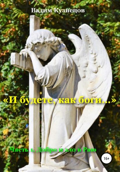 «И будете, как боги…» Часть 1. Добро и зло в Раю