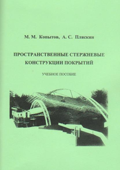М. М. Копытов Пространственные стержневые конструкции покрытий