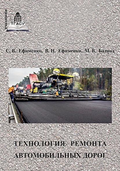 В. Н. Ефименко Технология ремонта автомобильных дорог