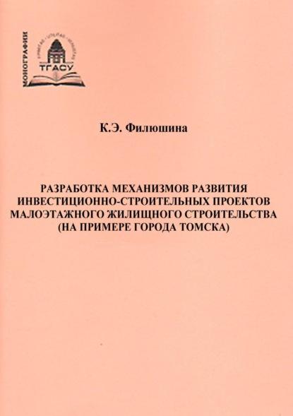 Разработка механизмов развития инвестиционно-строительных проектов малоэтажного жилищного строительства (на примере города Томска)