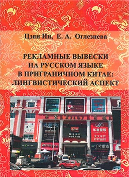 Рекламные вывески на русском языке в приграничном Китае: лингвистический аспект