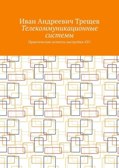 Телекоммуникационные системы. Практические аспекты настройкиАТС