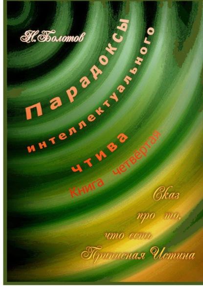 Парадоксы интеллектуального чтива. Книга четвёртая «Сказ про то, что есть Прописная Истина»