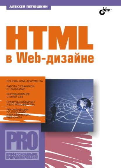 Алексей Петюшкин HTML в Web-дизайне