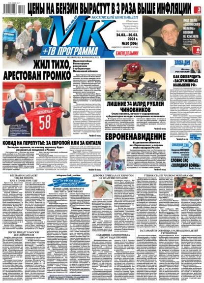 МК Московский Комсомолец 50-2021