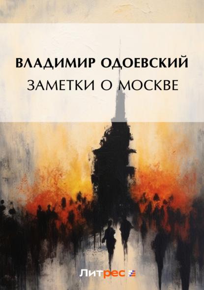 Фото - Владимир Одоевский Заметки о Москве аликс ал трапп контакт высшей степени