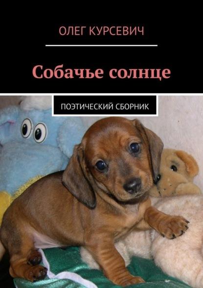 Собачье солнце. Поэтический сборник
