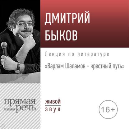 Лекция «Варлам Шаламов – крестный путь»