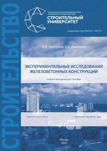 В. И. Колчунов Экспериментальные исследования железобетонных конструкций