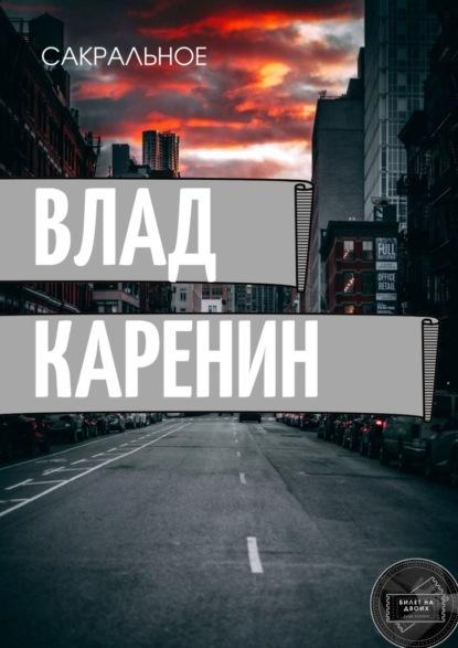 Влад Каренин Сакральное