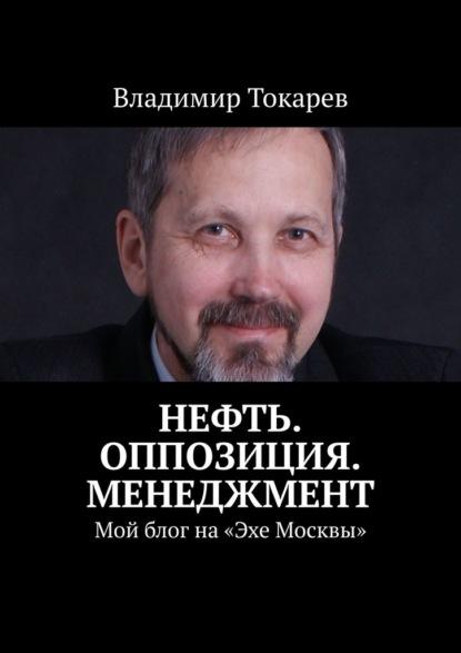 Нефть. Оппозиция. Менеджмент. Мой блог на«Эхе Москвы»