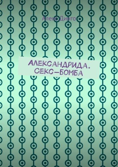 Алекс Динго Александрида. Секс-бомба бетс хейди девушка для секс эскорта роман