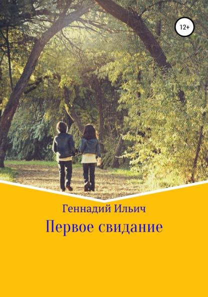 Геннадий Владимирович Ильич Первое свидание