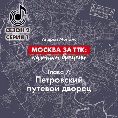 Москва за ТТК: калитки времени. Глава 7. Петровский путевой дворец