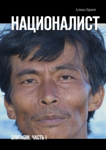 Элитизм. Часть I.Национализм