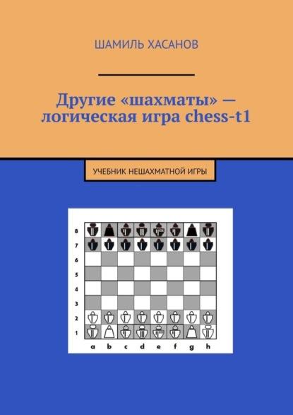 Другие «шахматы»– логическая игра chess-t1. Учебник нешахматнойигры