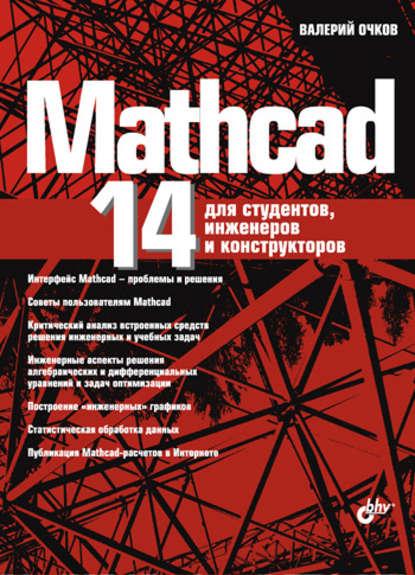 Валерий Очков Mathcad 14 для студентов, инженеров и конструкторов нарышкин д осина м очков в равновесия в растворах электролитов расчеты с mathcad учебное пособие