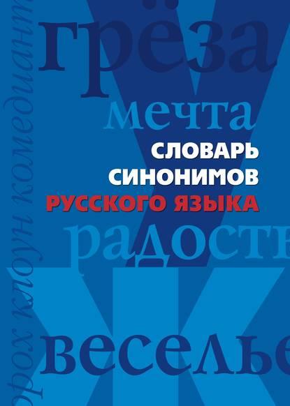 словарь синонимов русского языка купить книгу